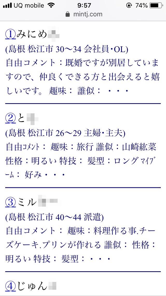 松江・割り切り出会い掲示板(Jメール)