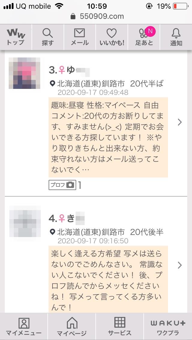 釧路・割り切り出会い掲示板(ワクワクメール)
