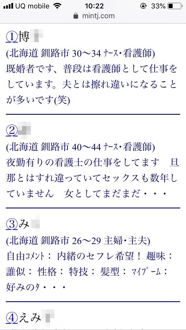 釧路・割り切り出会い掲示板(Jメール)