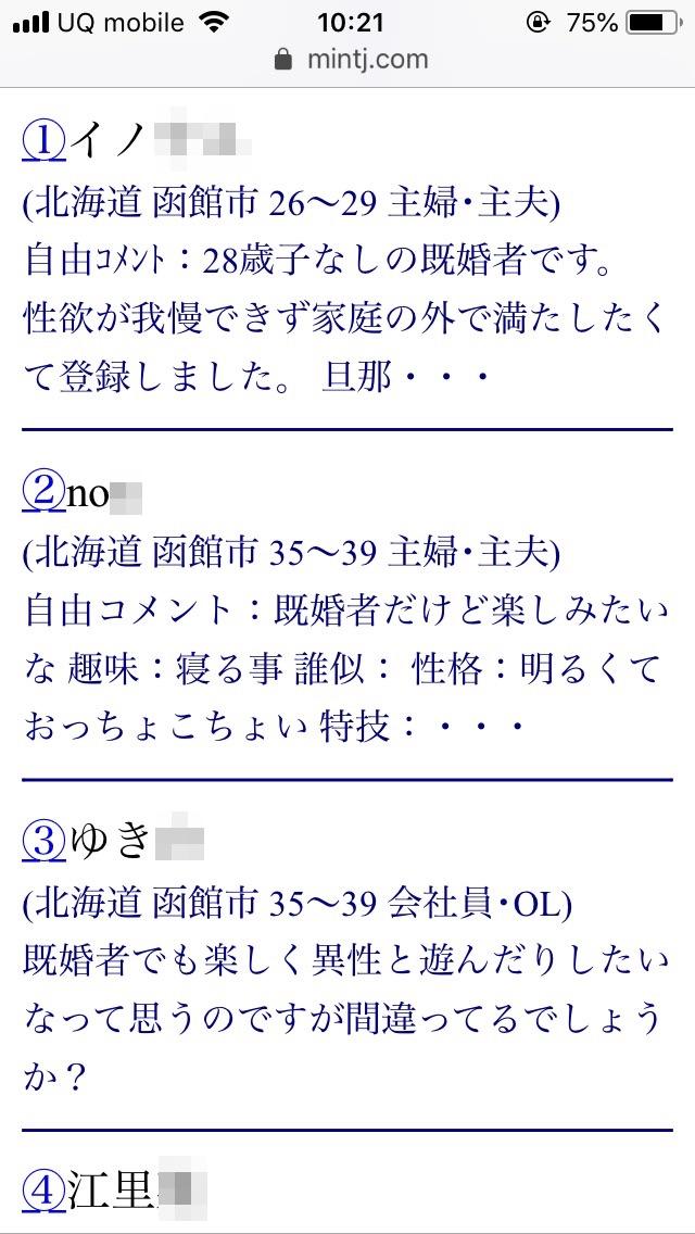 函館・割り切り出会い掲示板(Jメール)