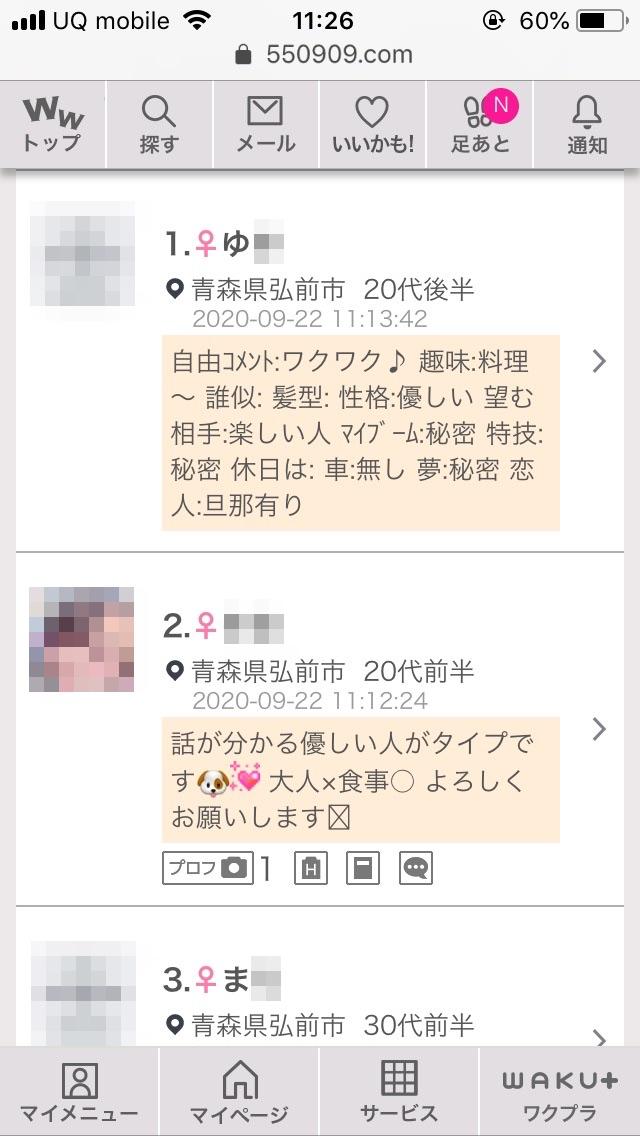 弘前・割り切り出会い掲示板(ワクワクメール)