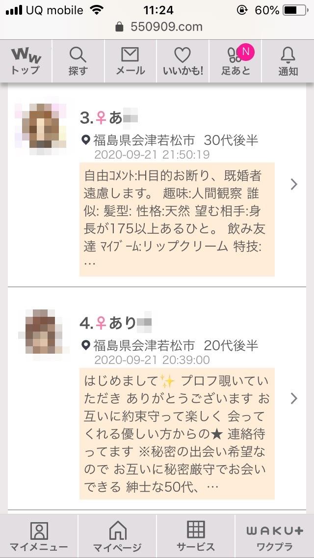 会津若松・割り切り出会い掲示板(ワクワクメール)