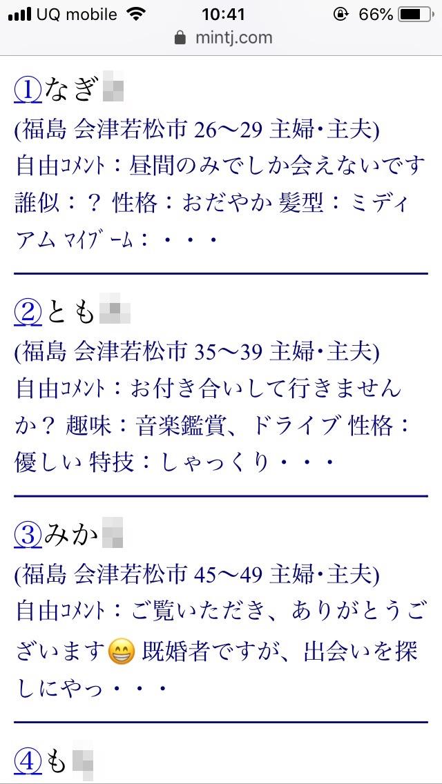 会津若松・割り切り出会い掲示板(Jメール)