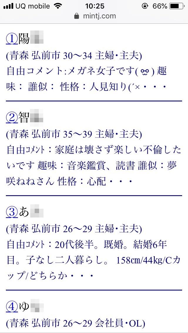 弘前・割り切り出会い掲示板(Jメール)