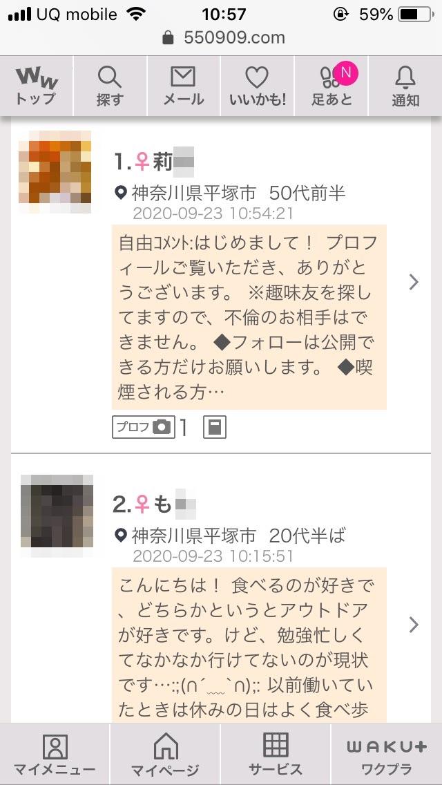平塚・割り切り出会い掲示板(ワクワクメール)
