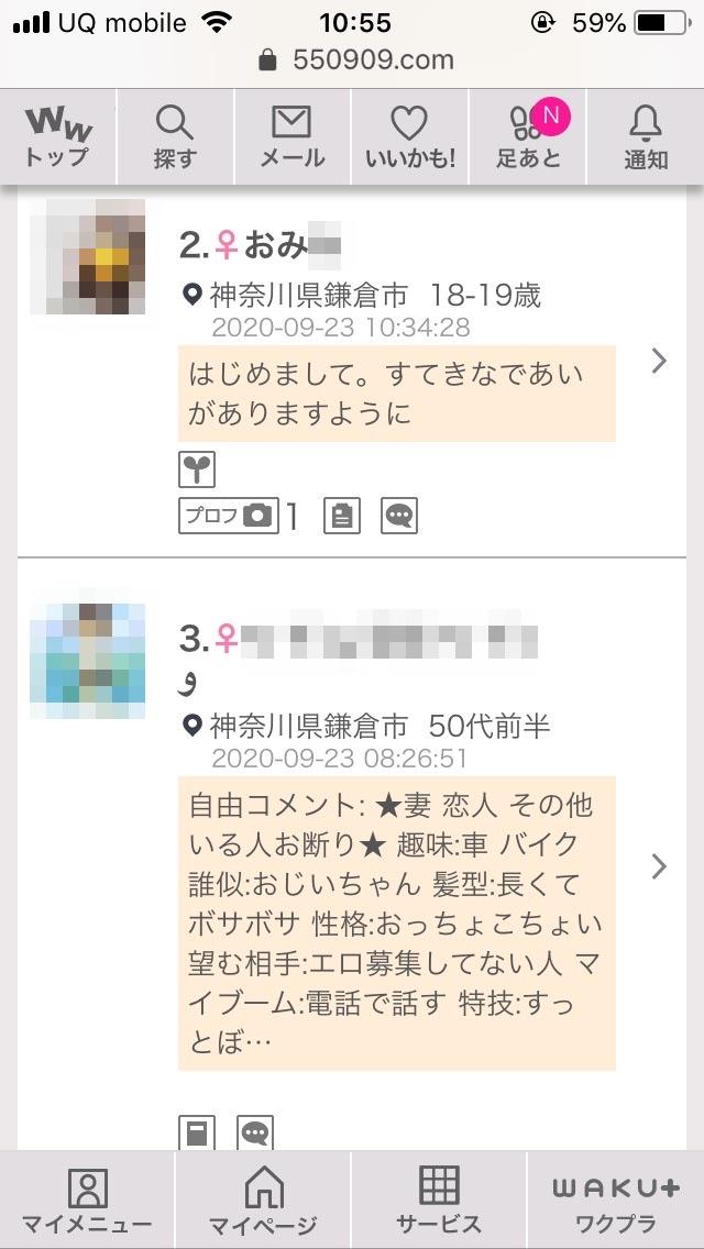 鎌倉・割り切り出会い掲示板(ワクワクメール)