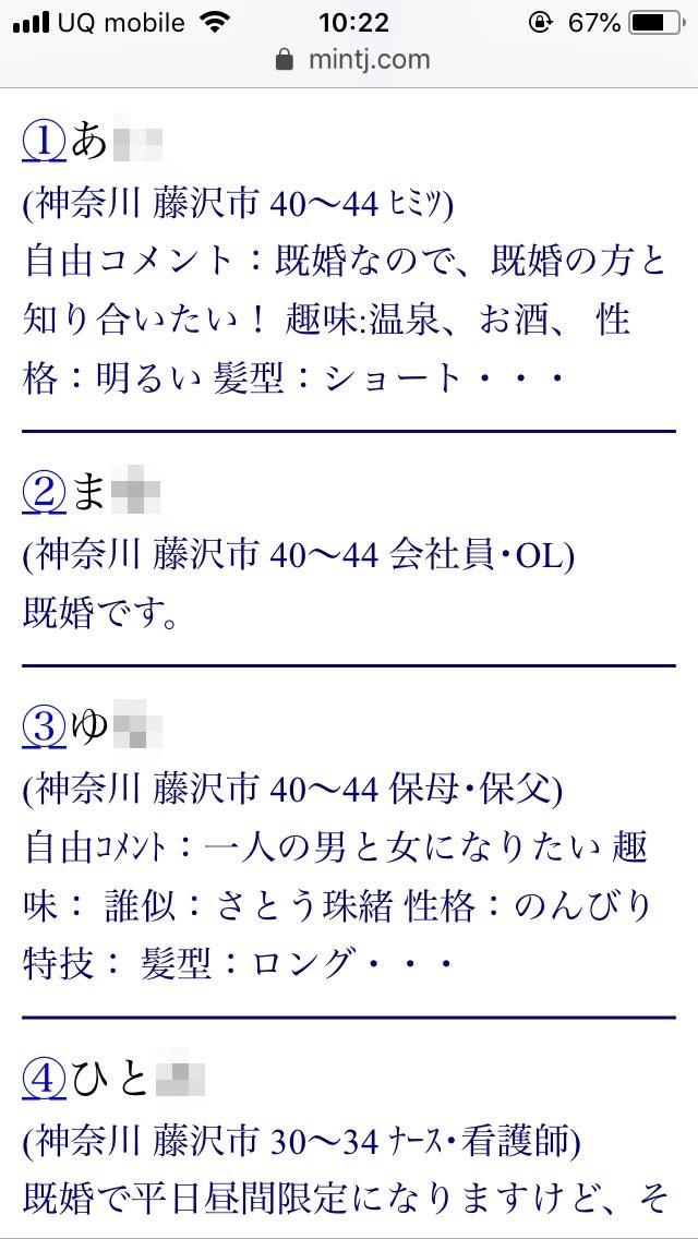 藤沢・割り切り出会い掲示板(Jメール)