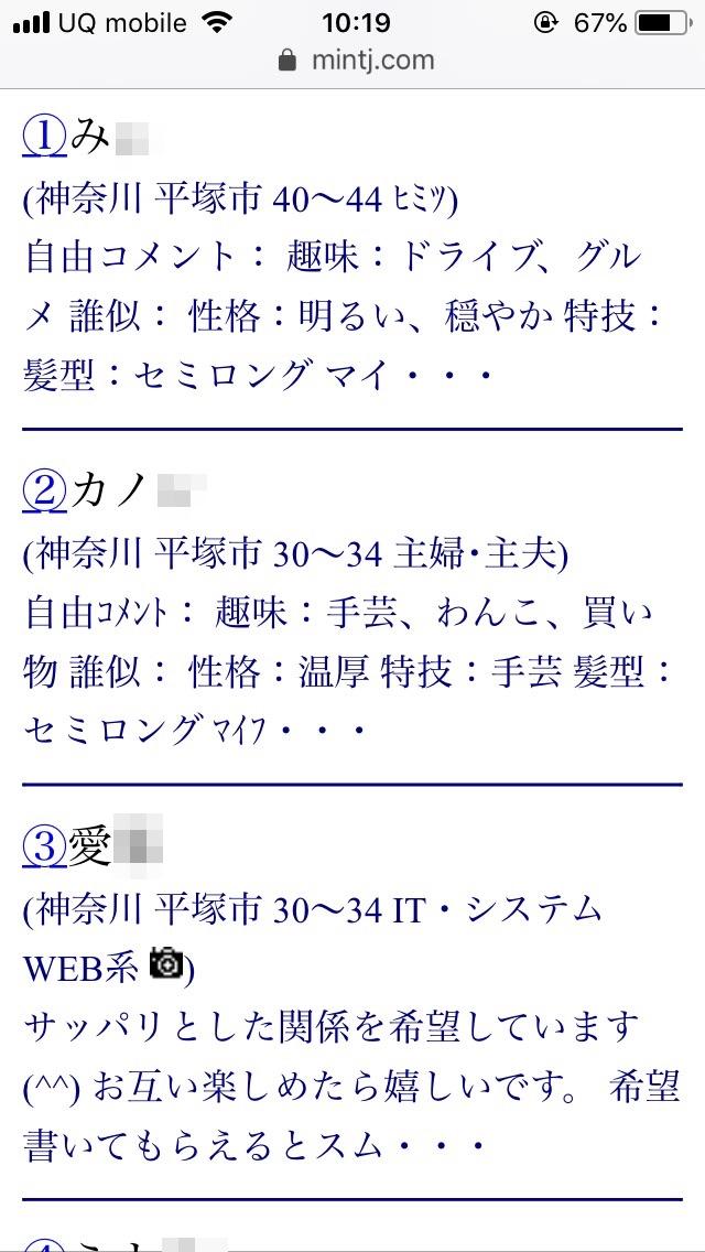 平塚・割り切り出会い掲示板(Jメール)