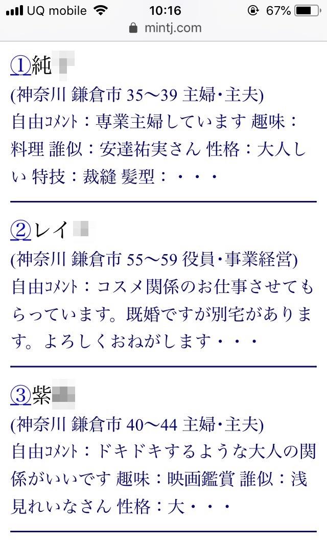 鎌倉・割り切り出会い掲示板(Jメール)