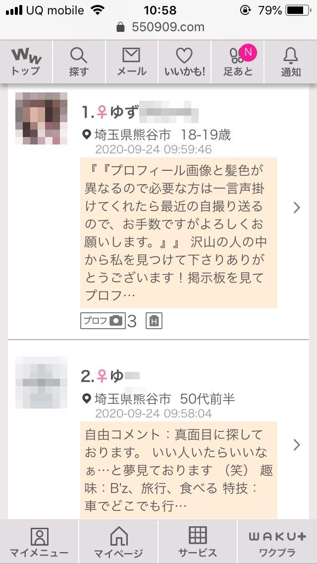 熊谷・割り切り出会い掲示板(ワクワクメール)