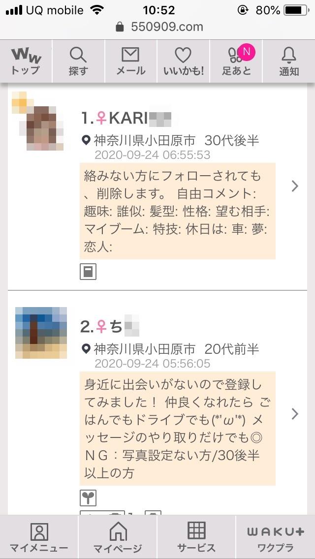 藤沢・割り切り出会い掲示板(ワクワクメール)