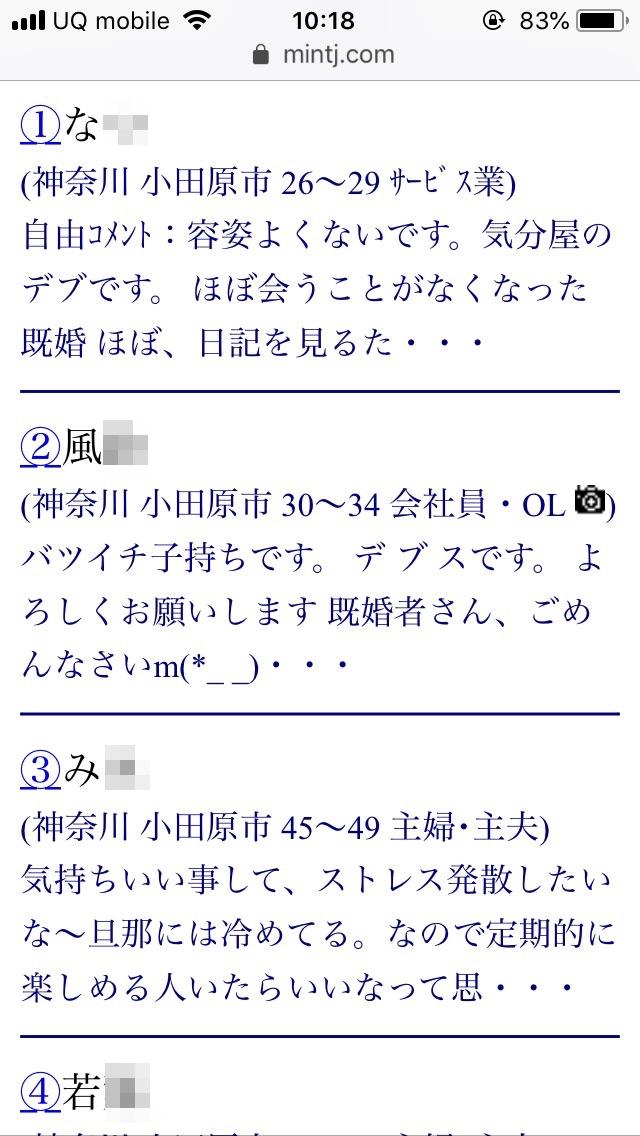 小田原・割り切り出会い掲示板(Jメール)