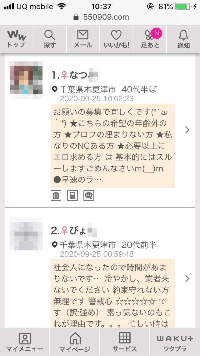 木更津・割り切り出会い掲示板(ワクワクメール)