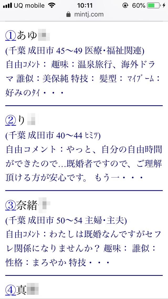成田・割り切り出会い掲示板(Jメール)