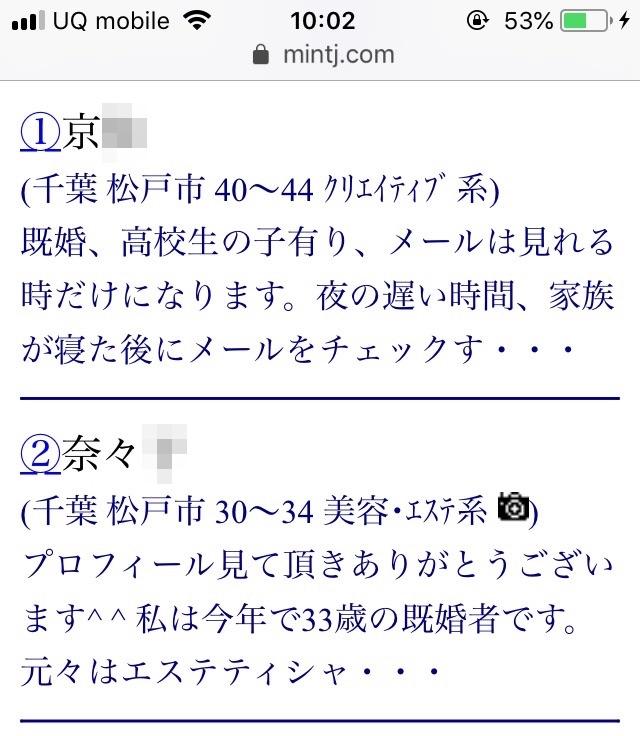 松戸・割り切り出会い掲示板(Jメール)