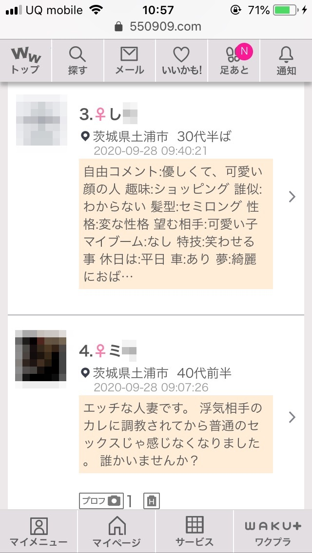 土浦・割り切り出会い掲示板(ワクワクメール)