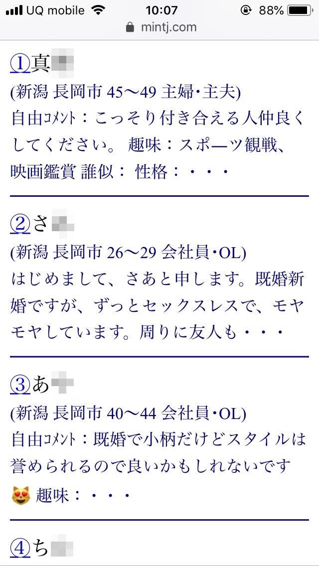 長岡・割り切り出会い掲示板(Jメール)