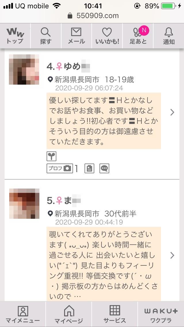 長岡・割り切り出会い掲示板(ワクワクメール)