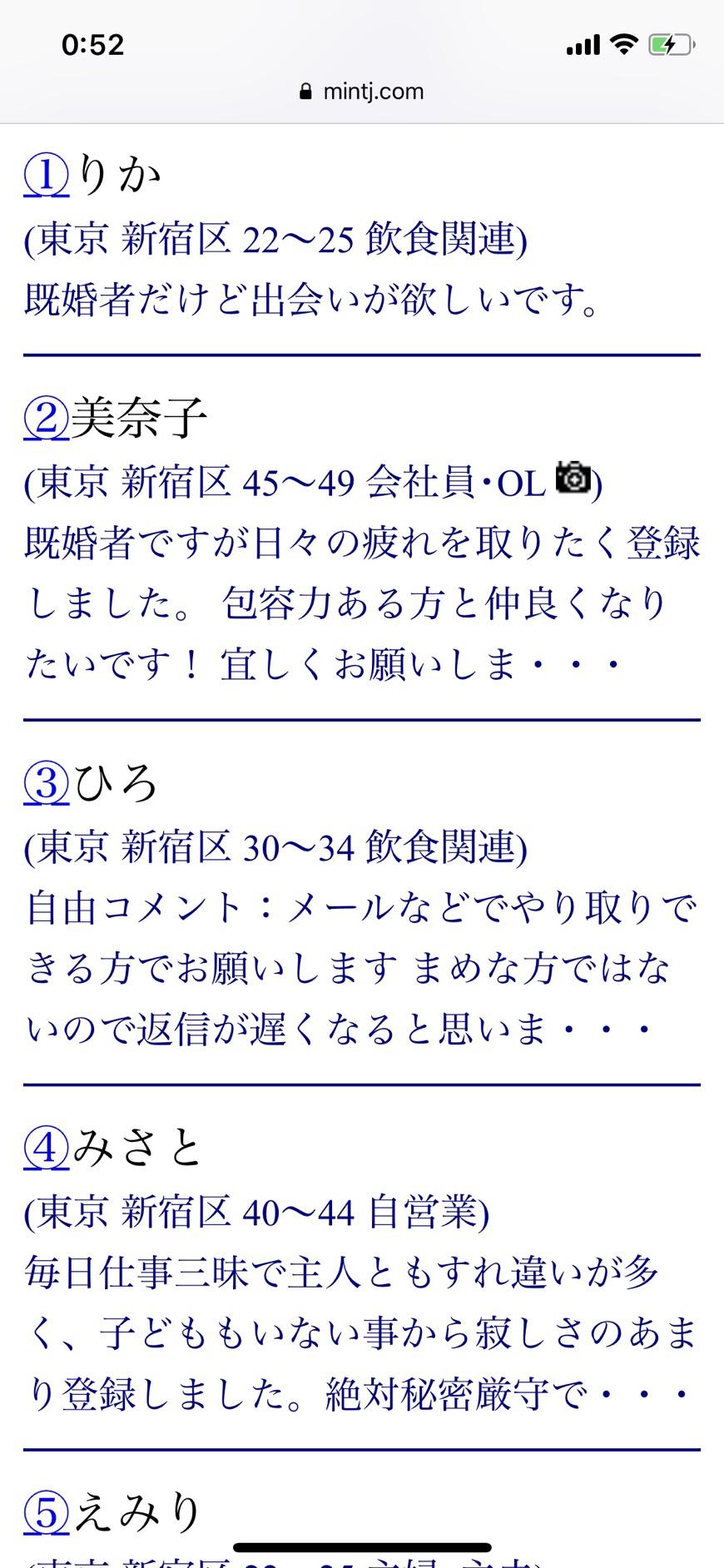 新宿・割り切り出会い掲示板(Jメール)