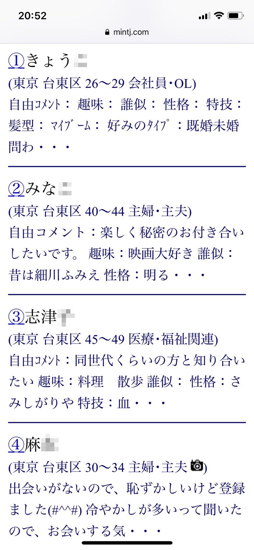 上野・割り切り出会い掲示板(Jメール)