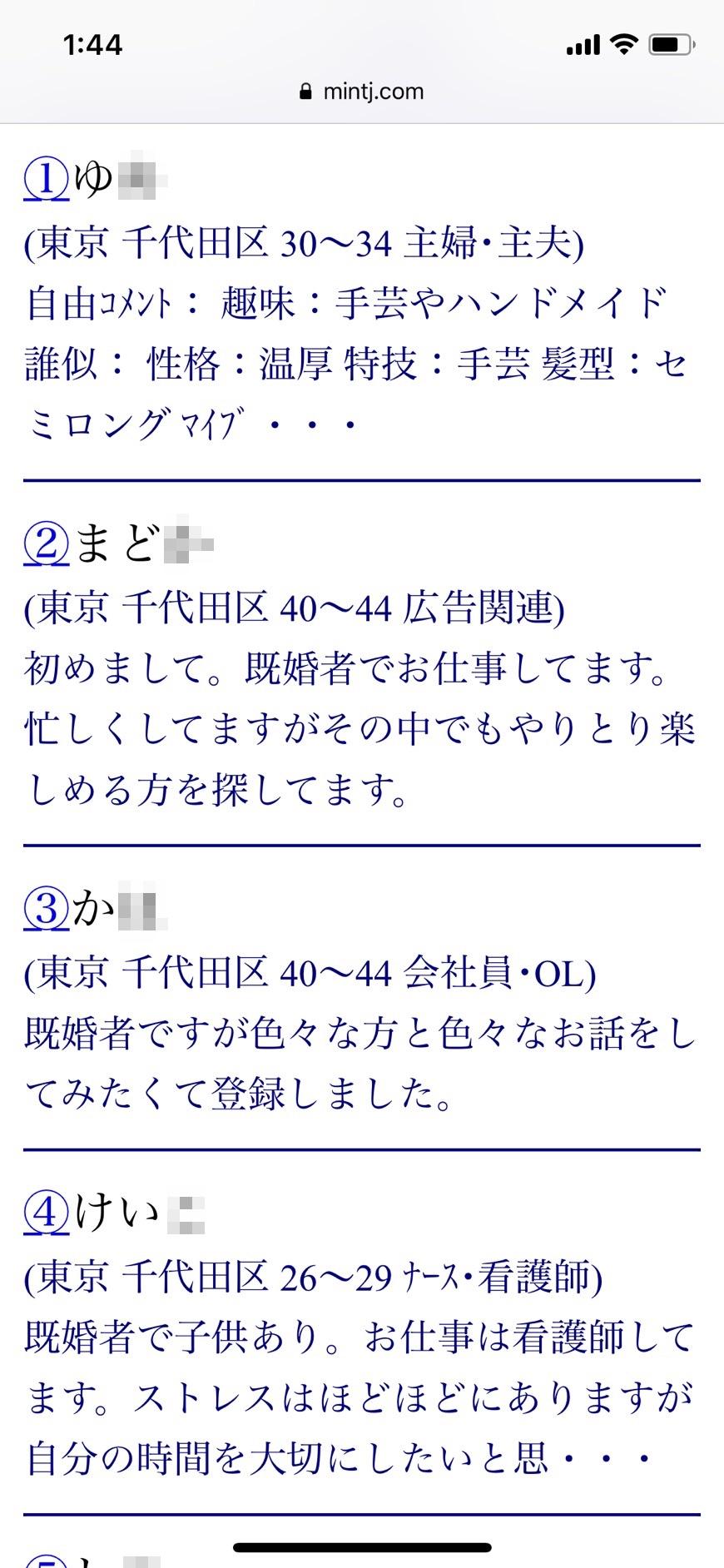 神田・割り切り出会い掲示板(Jメール)