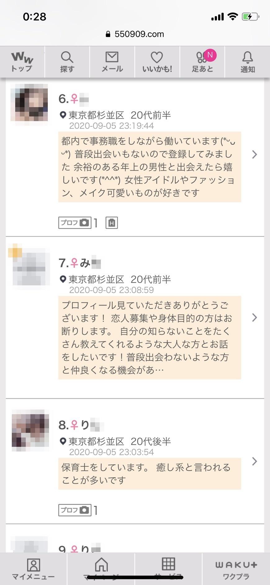 高円寺・割り切り出会い掲示板(ワクワクメール)