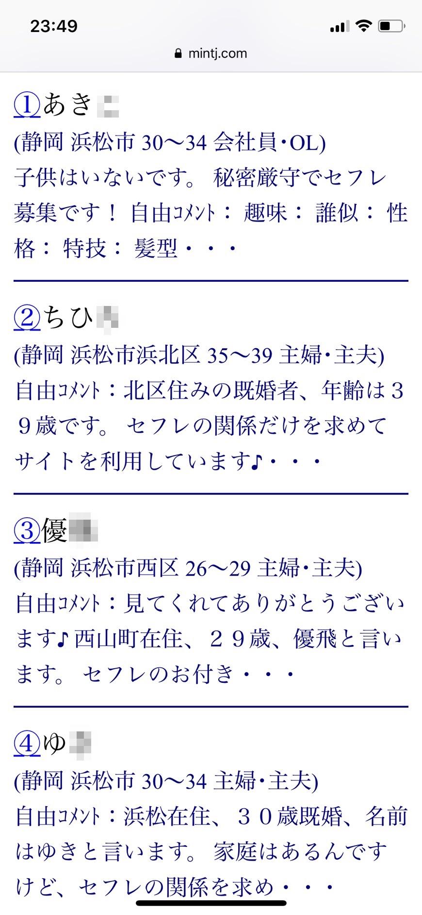 浜松・セフレ掲示板1