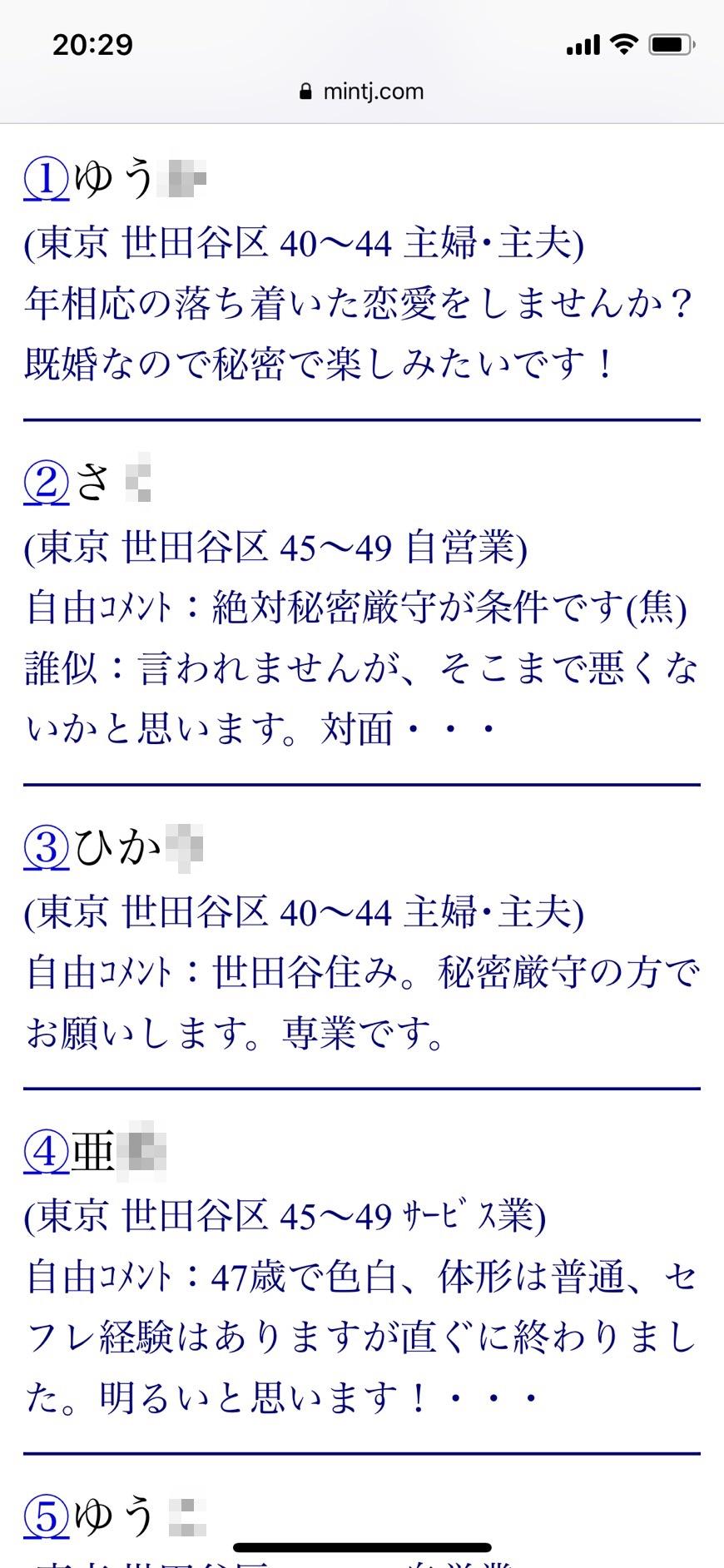 下北沢・割り切り出会い掲示板(Jメール)