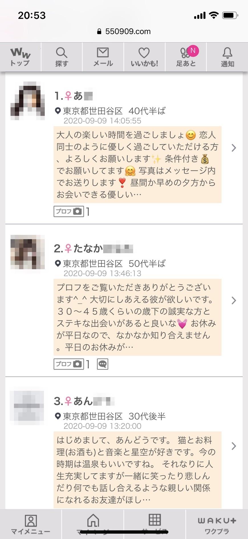 下北沢・割り切り出会い掲示板(ワクワクメール)