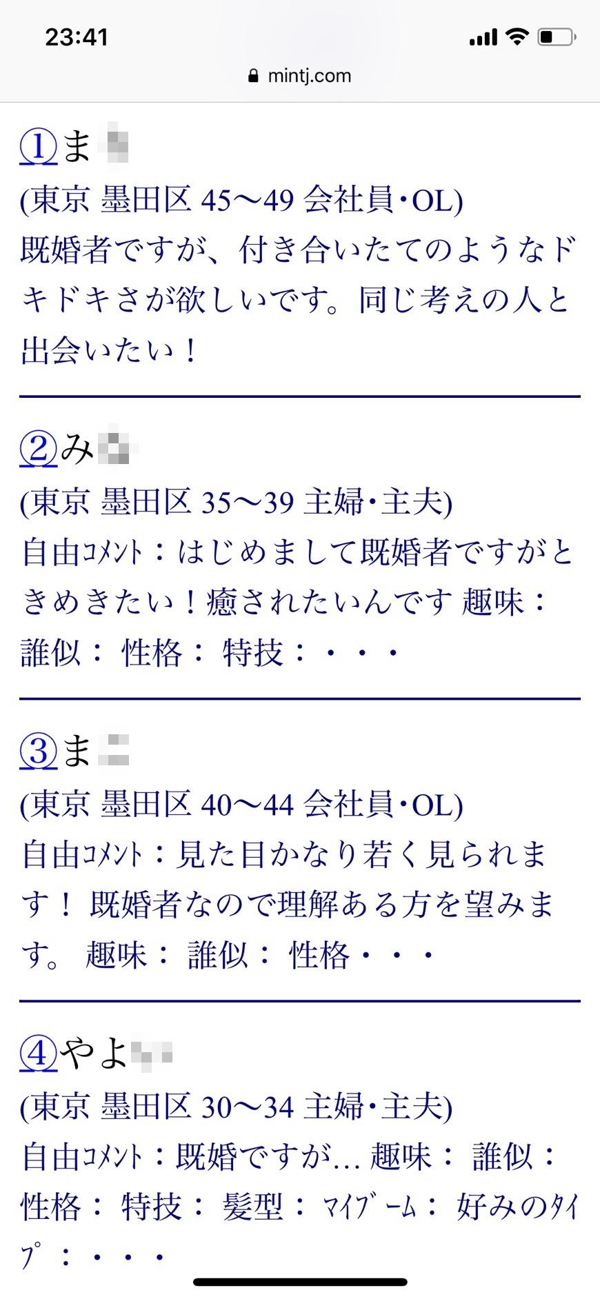 錦糸町・割り切り出会い掲示板(Jメール)