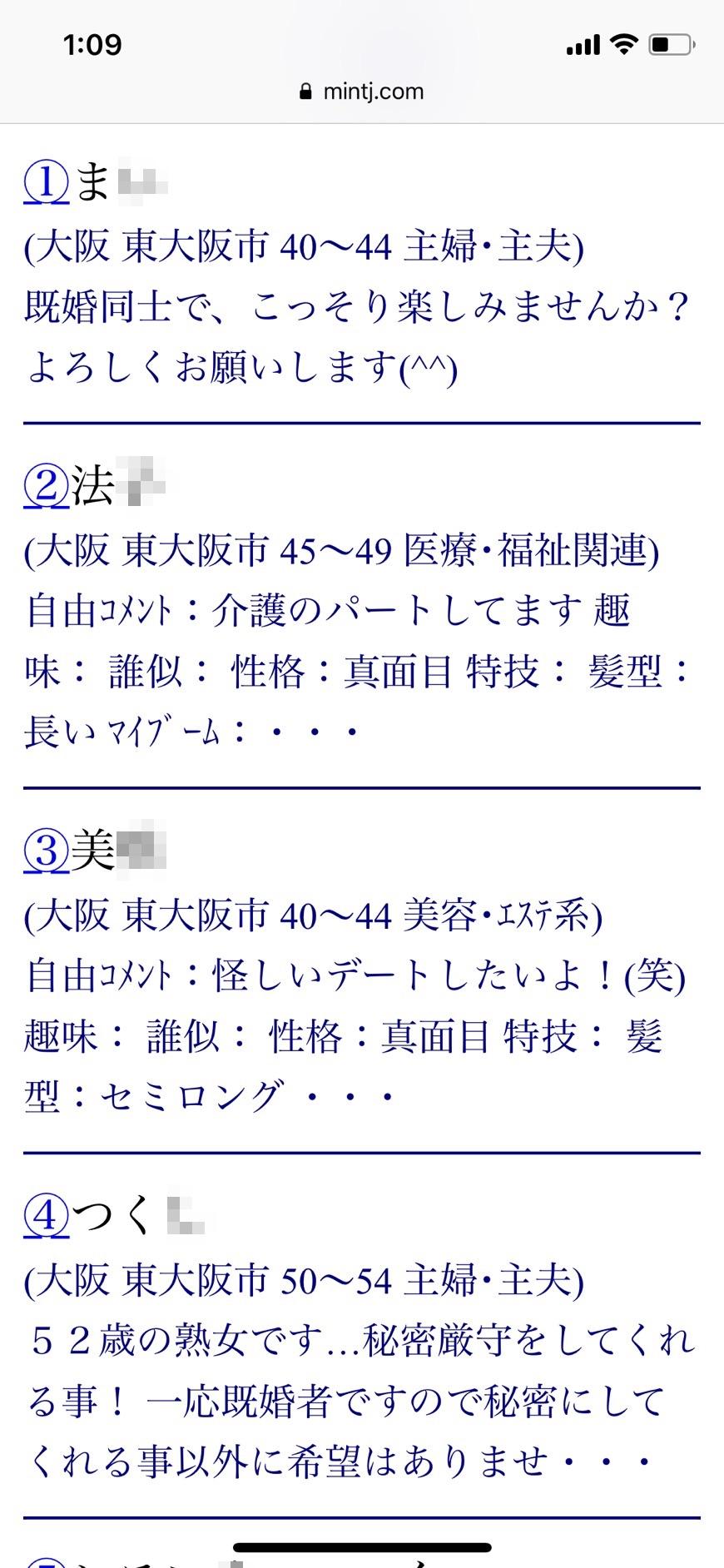 東大阪・割り切り出会い掲示板(Jメール)