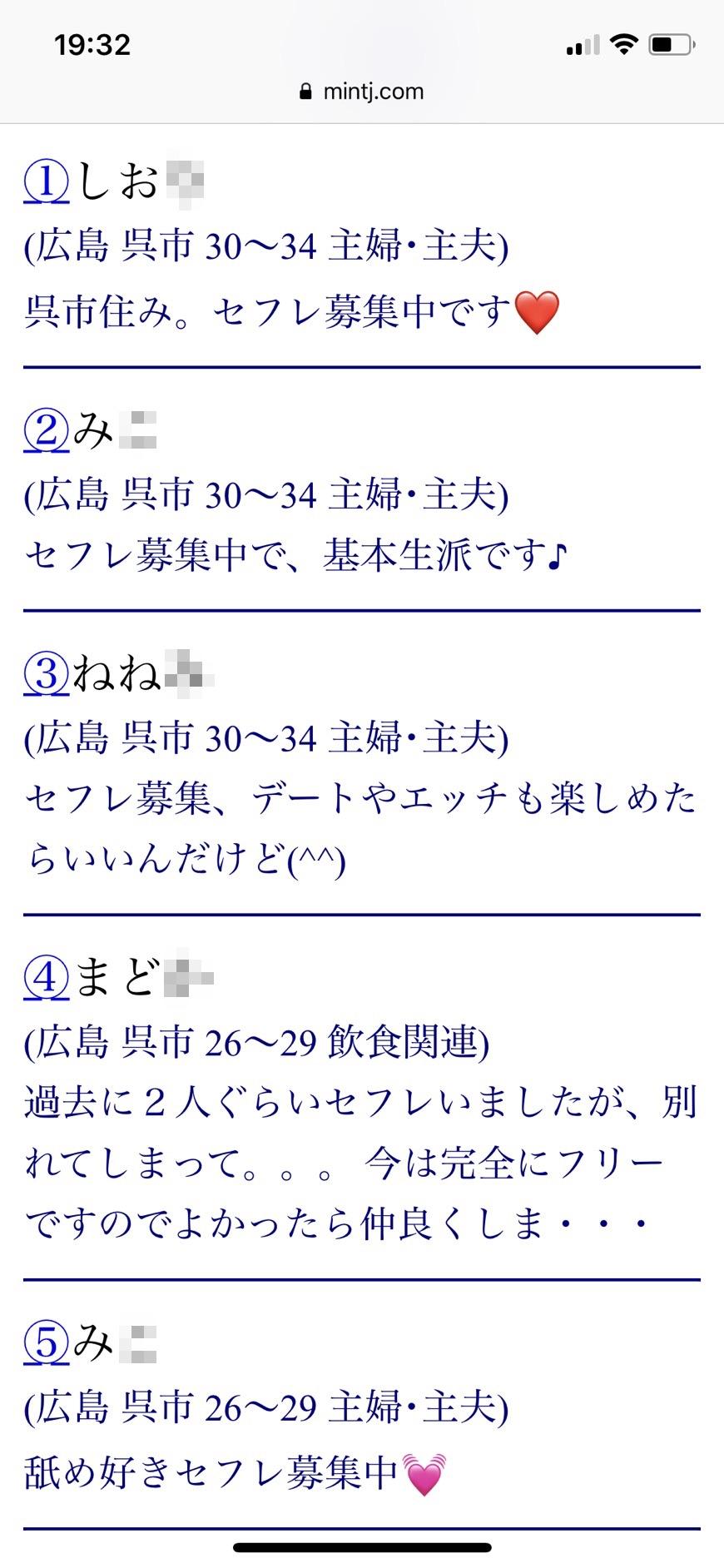 呉・セフレ希望(Jメール)