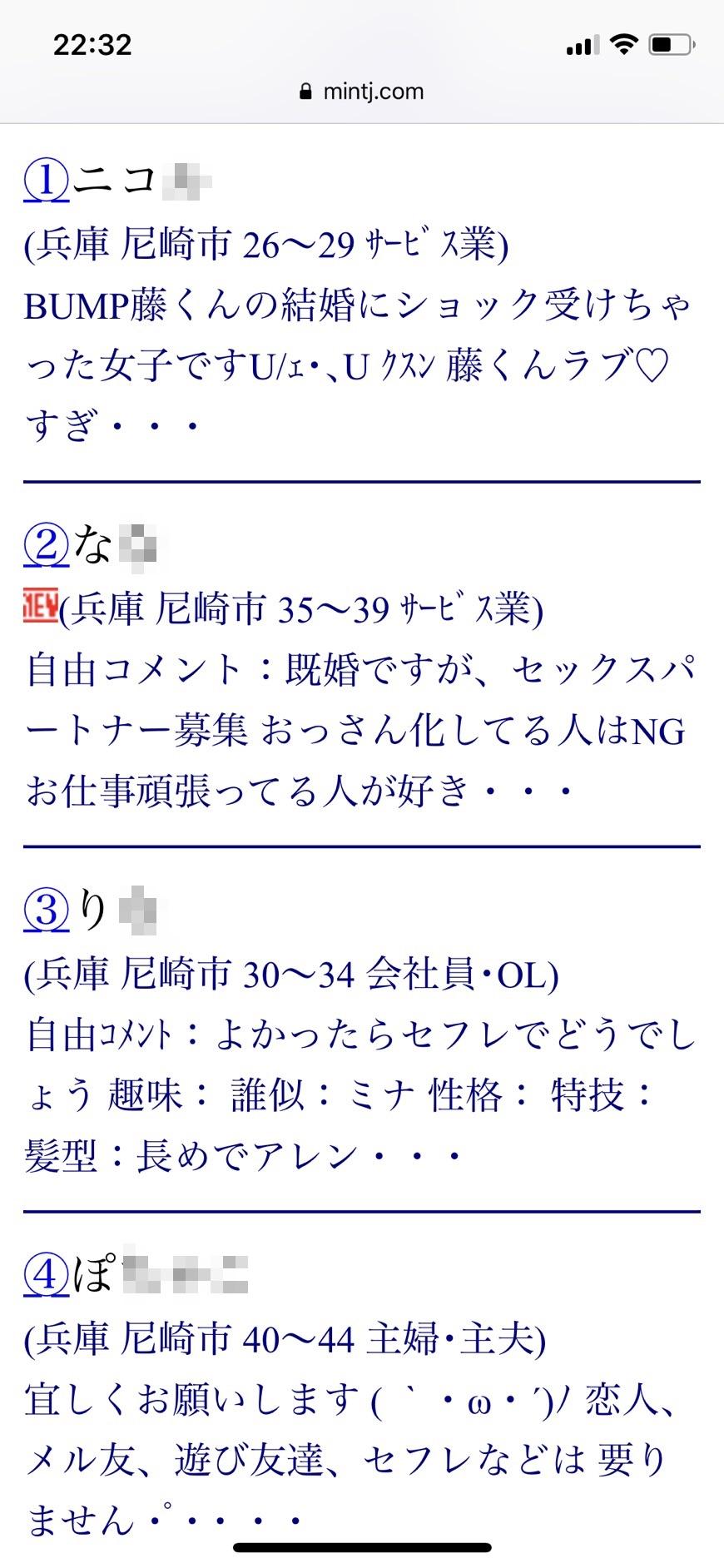 尼崎・セフレ希望(Jメール)