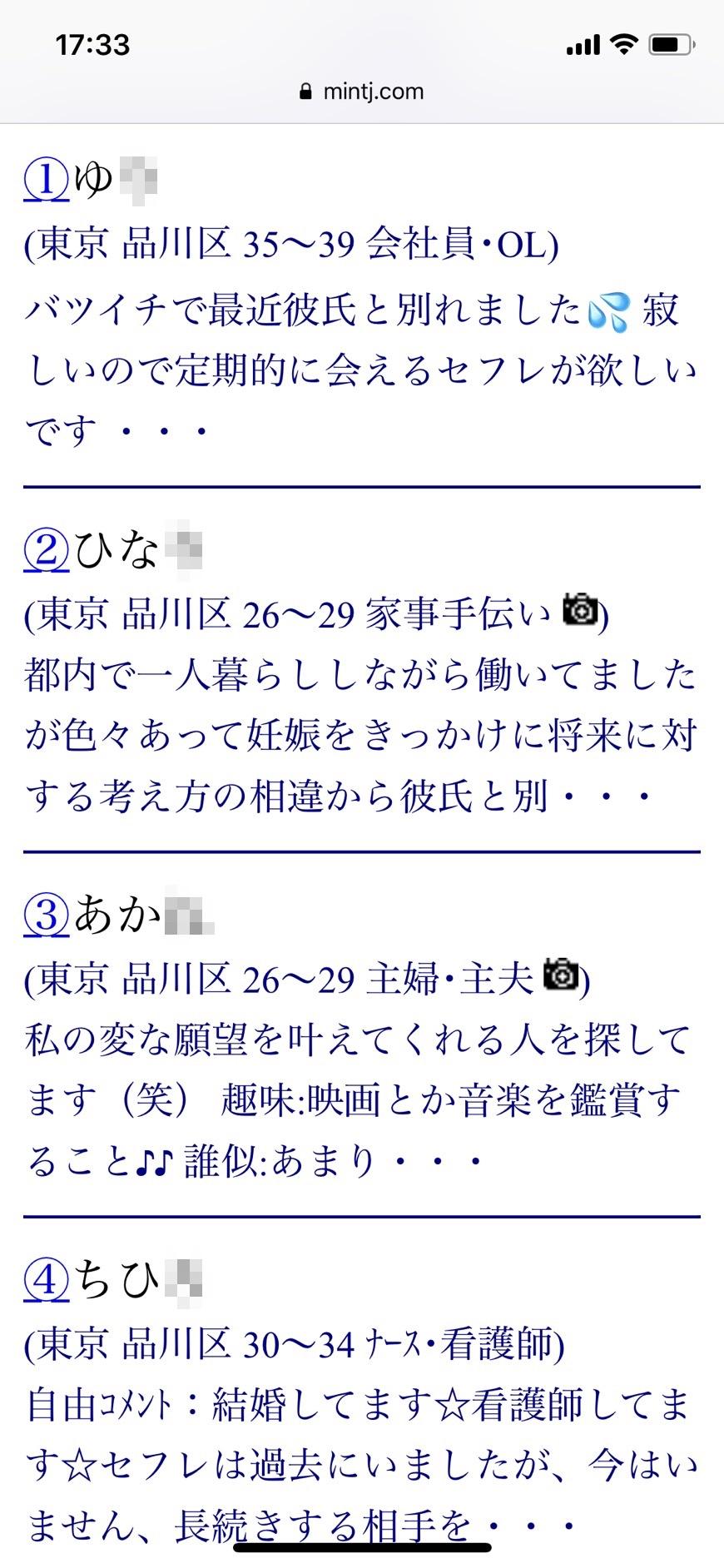 五反田・セフレ希望(Jメール)