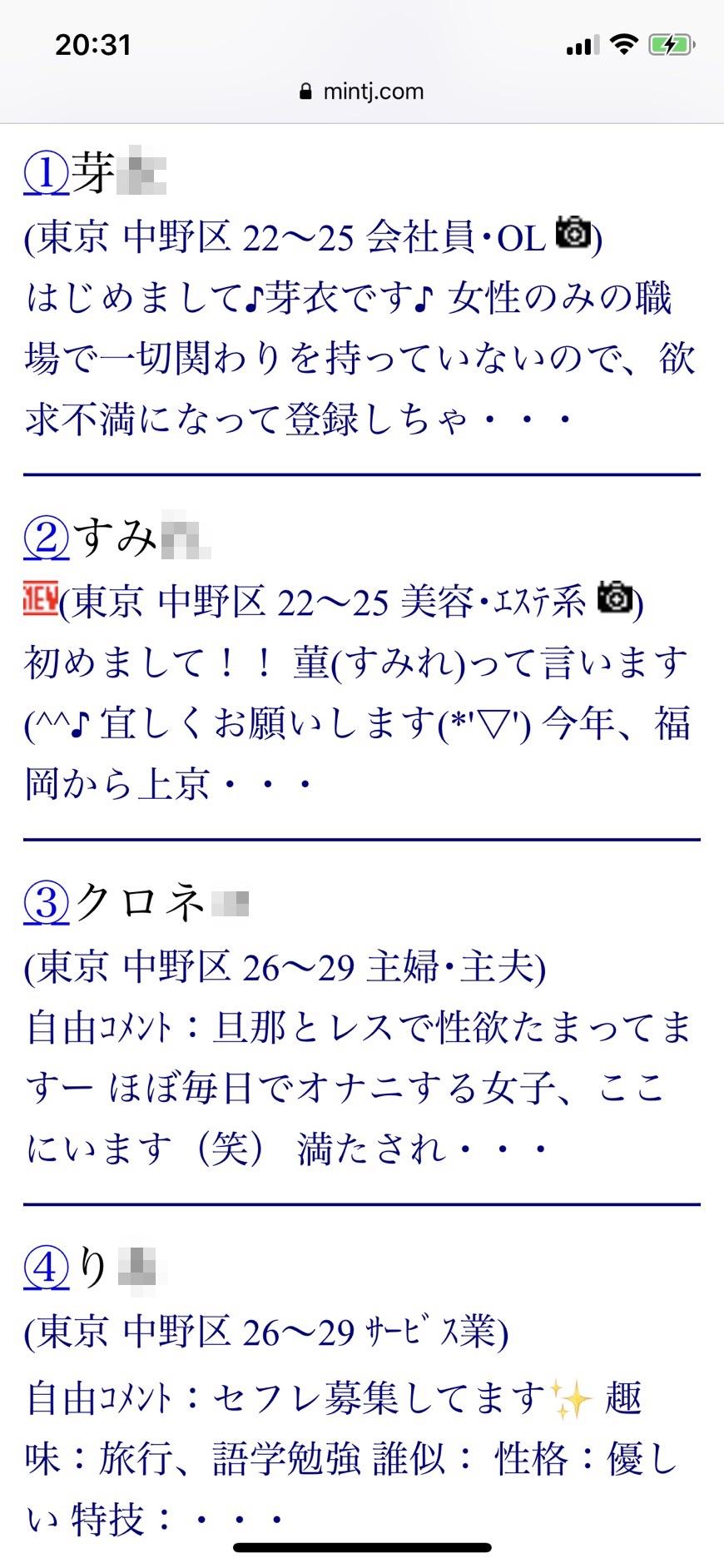 中野・セフレ希望(Jメール)