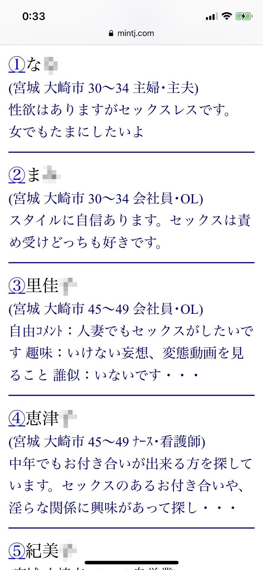 大崎・セフレ(女性)