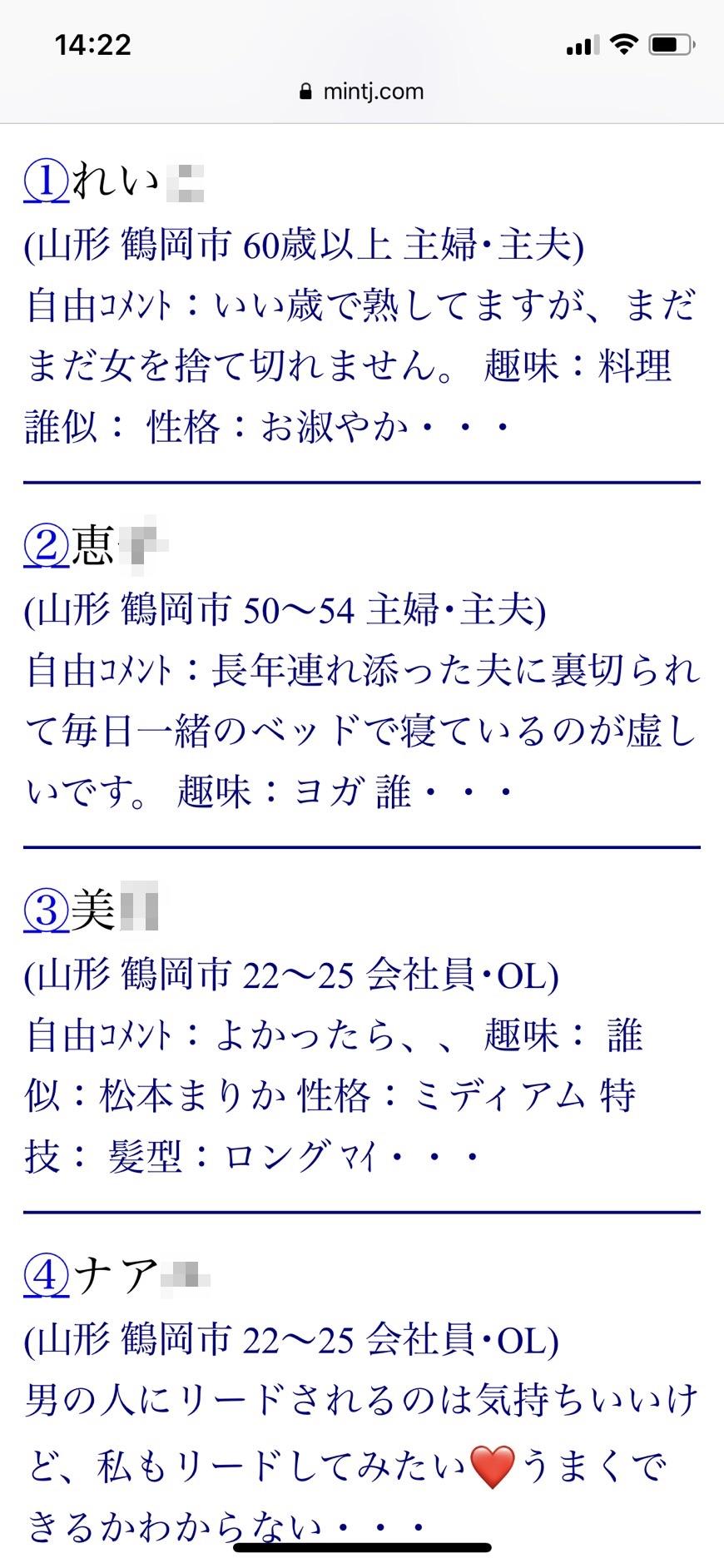鶴岡・セフレ(女性)