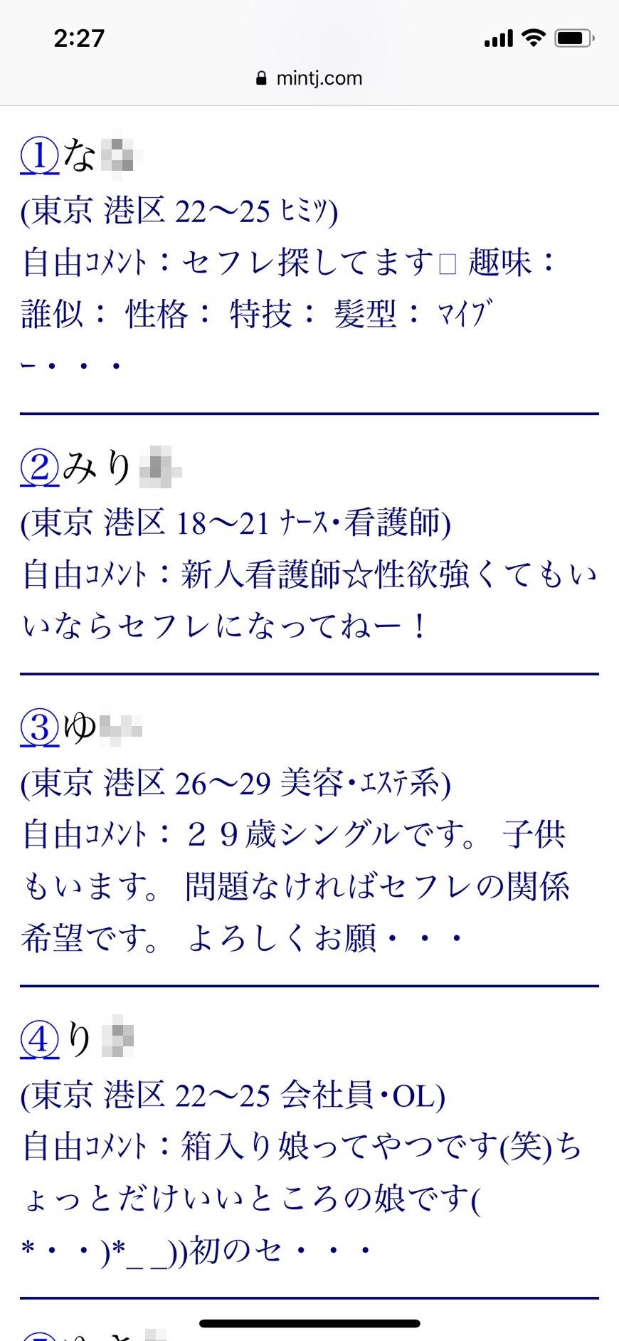 新橋・セフレ希望(Jメール)