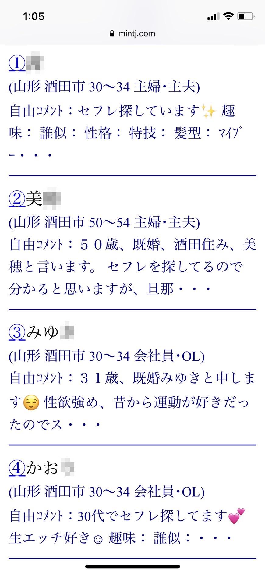 酒田・セフレ(女性)