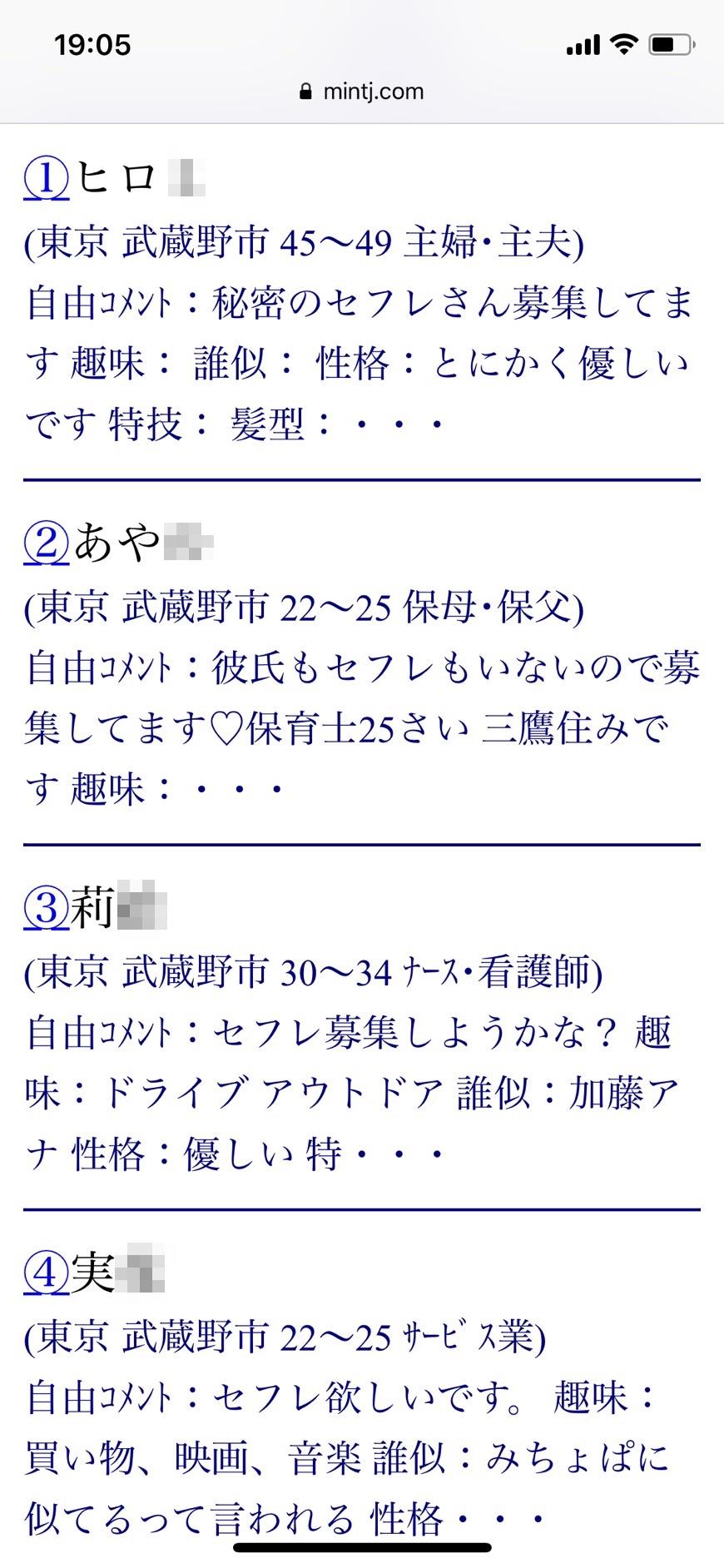 吉祥寺・セフレ希望(Jメール)