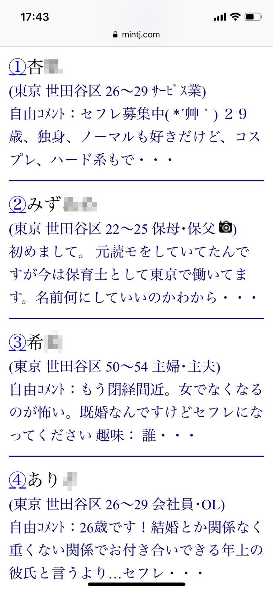 下北沢・セフレ希望(Jメール)