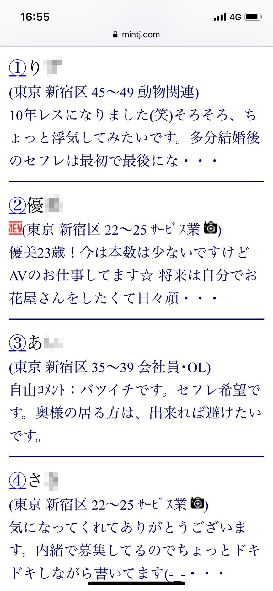 新宿・セフレ希望(Jメール)