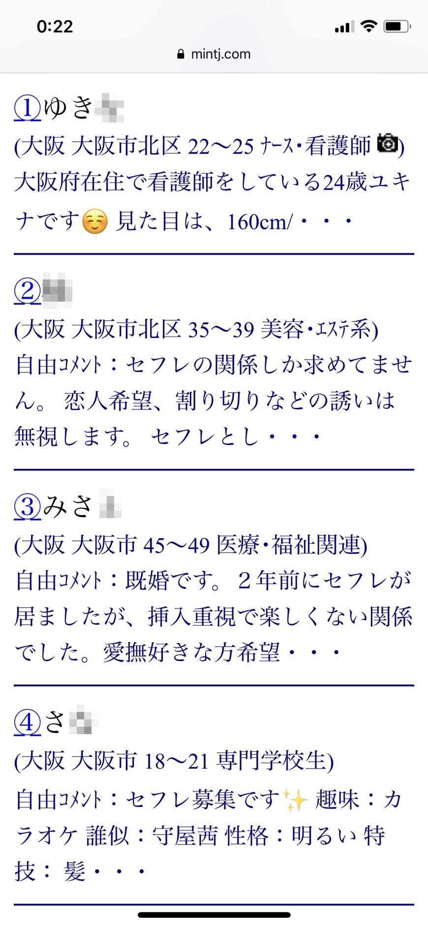 大阪・セフレ希望(Jメール)