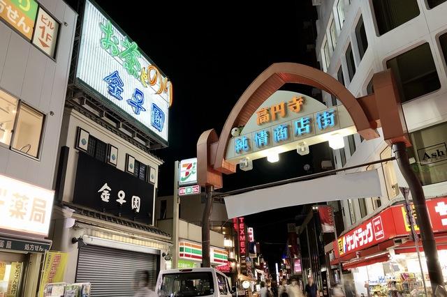 高円寺・純情商店街