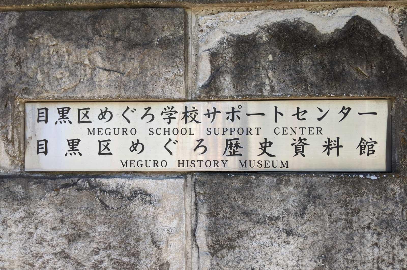 めぐろ歴史資料館の看板
