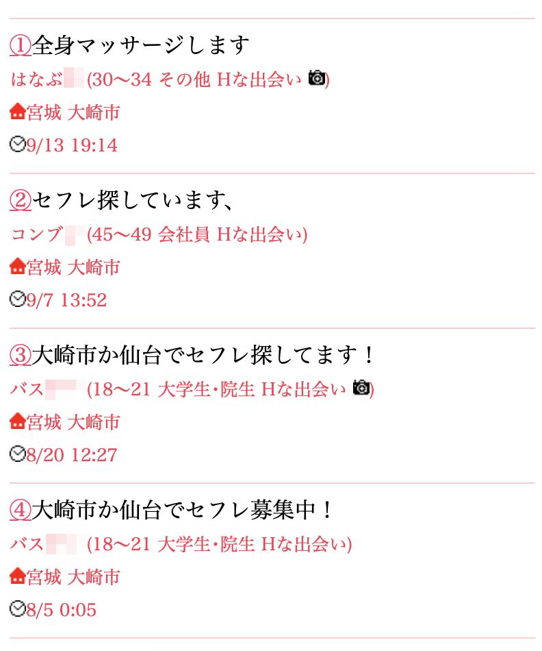 大崎・セフレ(男性)