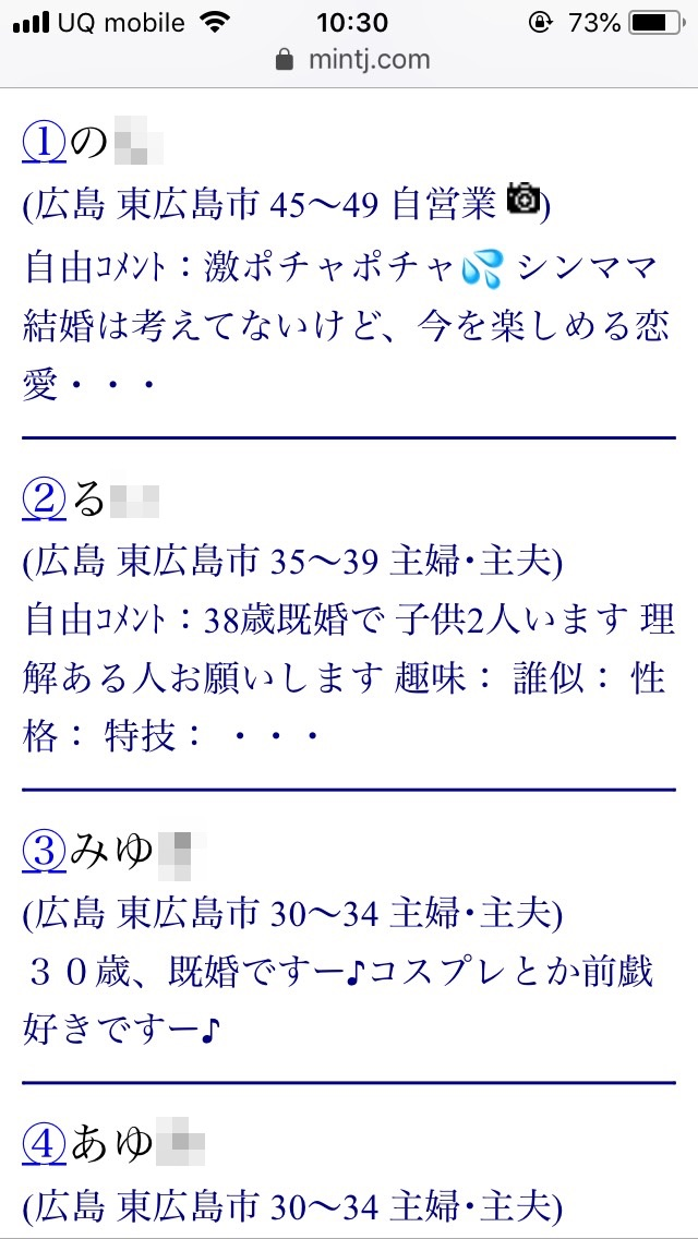 東広島・割り切り出会い掲示板(Jメール)