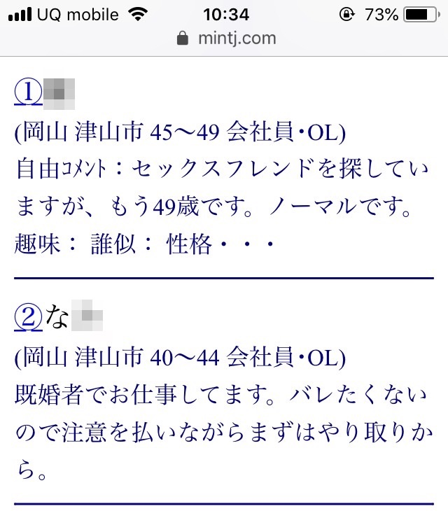 津山・割り切り出会い掲示板(Jメール)