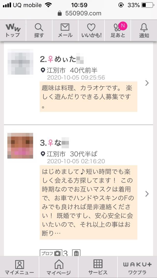 江別・割り切り出会い掲示板(ワクワクメール)