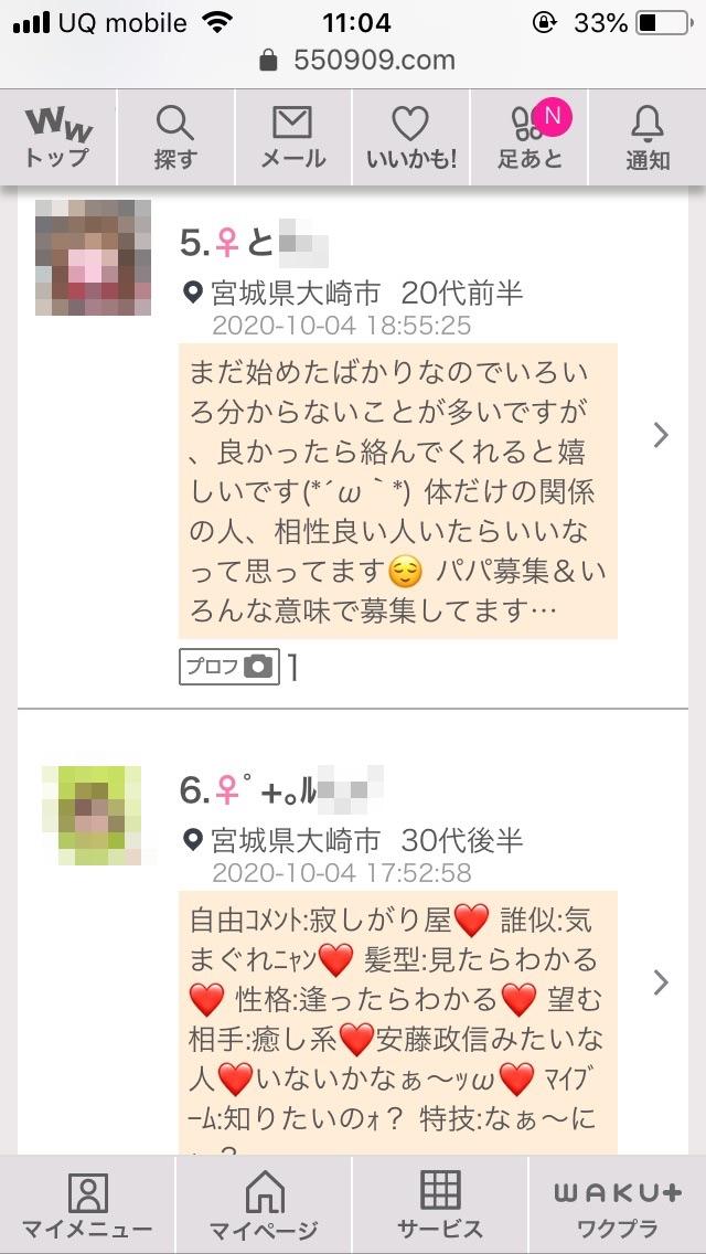 大崎・割り切り出会い掲示板(ワクワクメール)